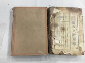 王氏续古文辞类纂 上下册 民国二十五年