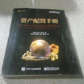 资产配置手册(一版一印)