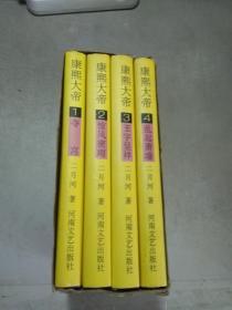 康熙大帝1.2.3.4精装全四册