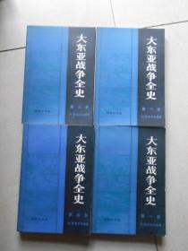 大东亚战争全史(1-4全四册)一版一印