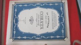 【2299  ДЖ ТАРТИНИ1692-1770 СОНАТА奏鸣曲与短调  塔蒂尼曲   小提琴、钢琴  55年俄文原版
