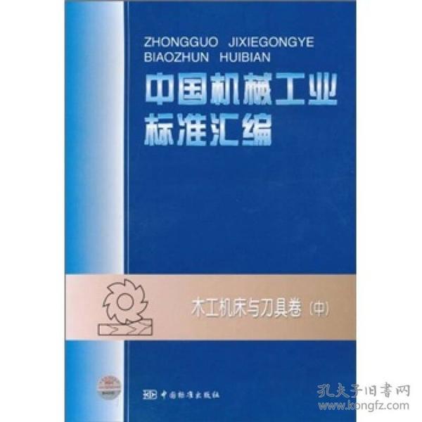 中国机械工业标准汇编[ 木工机床与刀具卷 中]