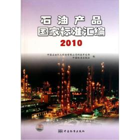 石油產品國家標準匯編2010