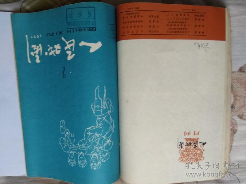 人民戏剧【1977年2-3-4-5-8-9-10-11-12期】9本合订