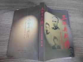 三湘英烈传 旧民主主义革命时期 第一卷