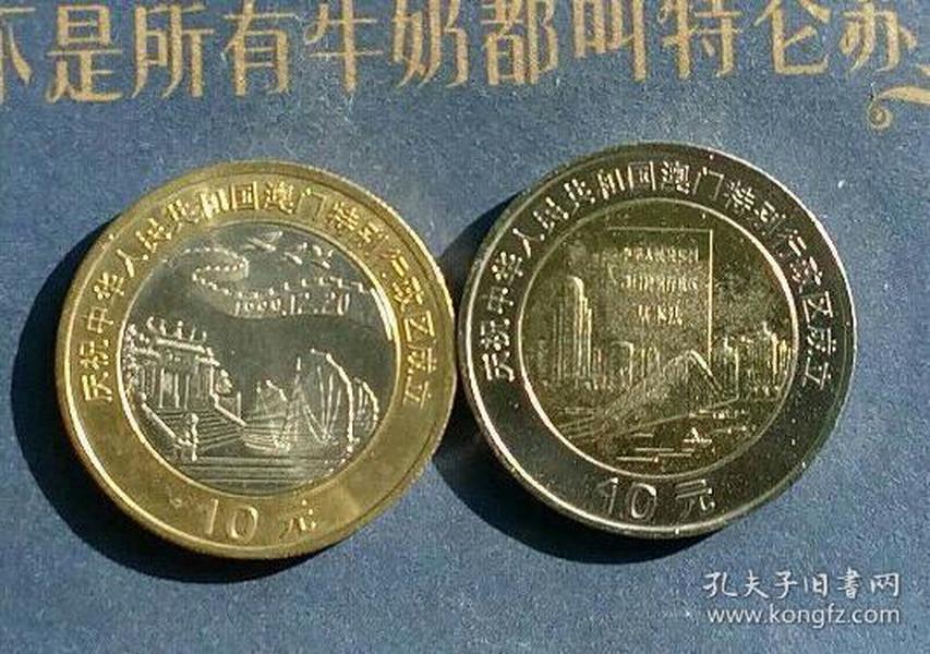 99年澳门回归纪念币