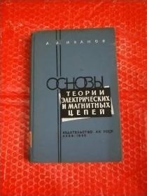 俄文  电路和磁路理论基础  详情看图  馆藏  有使用者签名