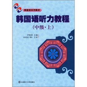 """普通高等教育""""十一五""""国家级规划教材配套教材:韩国语听力教程(中级·上)"""