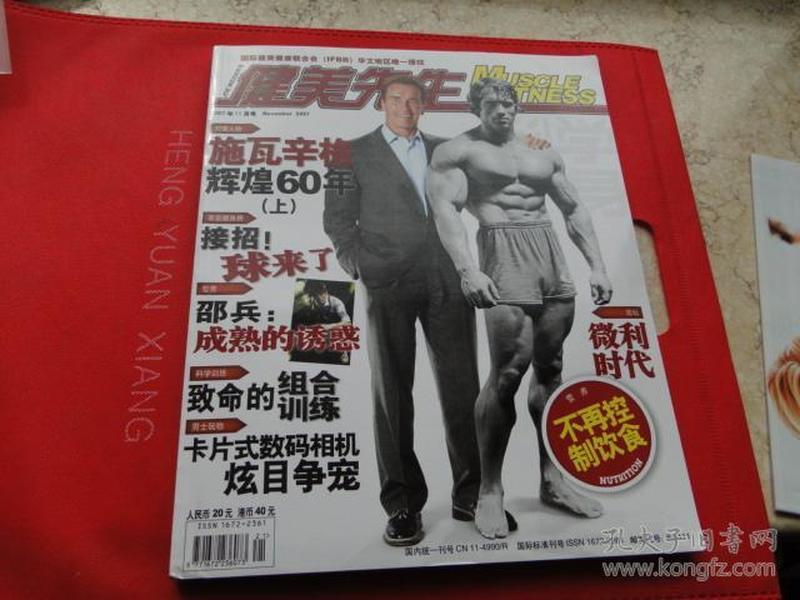 《健美先生》2007第11期,全新,有海报和赠送的小刊,有施瓦辛格辉煌60年上
