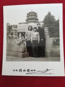 黑白照片(北京颐和园留影  1989年)