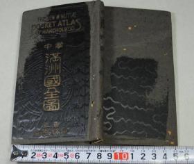 二战前出版 掌中 满洲国全图 八张地图全 昭和十五年