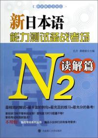 新日本语能力测试备战考场N2:读解篇