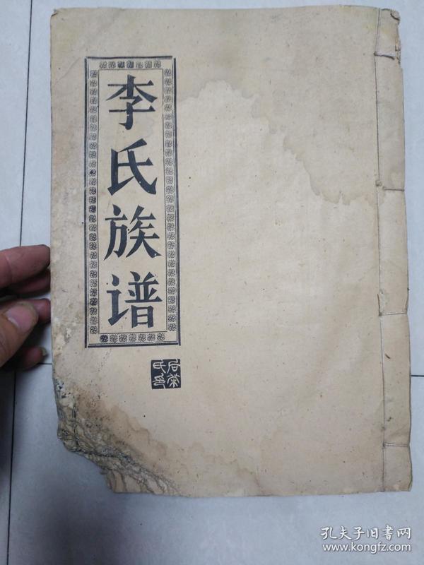 陇西堂李氏族谱 卷二 长房齐春公世系