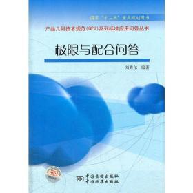 产品几何技术规范(GPS)系列标准应用问答丛书:极限与配合问答