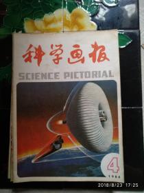 科学画报1984年第4期
