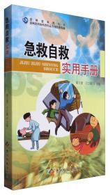 贵州省科普丛书:急救自救实用手册