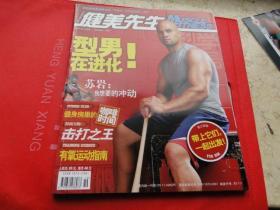 《健美先生》2007第10期,全新,有海报和赠送的小刊,