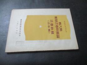 斯大林论苏联宪法草案 苏联宪法【根本法】