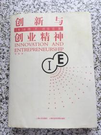 创新与创业精神