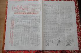文革小报【油印】<毛语录,彩版>红卫战报24期