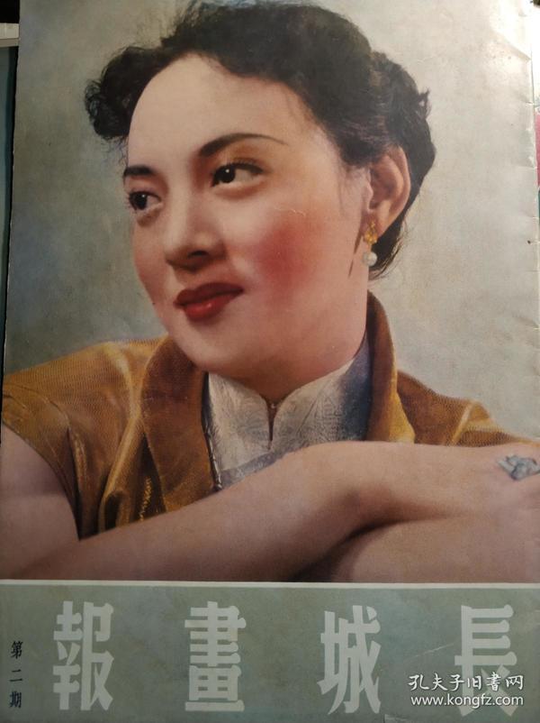 民国香港长城画报第二期一本