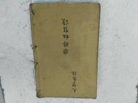 四书补注备旨(四册全合订本)