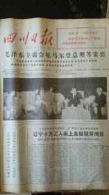 四川日报合订本1976年5月(如果要100本以上的按半价出售,可以议价)