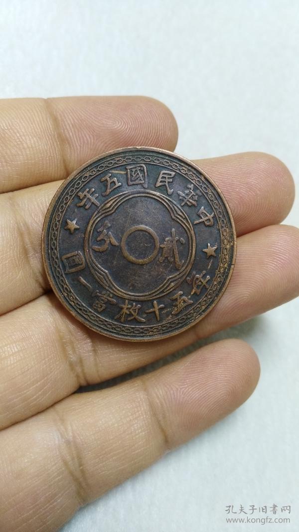 中央造币厂 中孔贰分 满穿试样 铜板