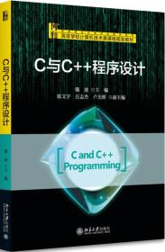 C与C++程序设计