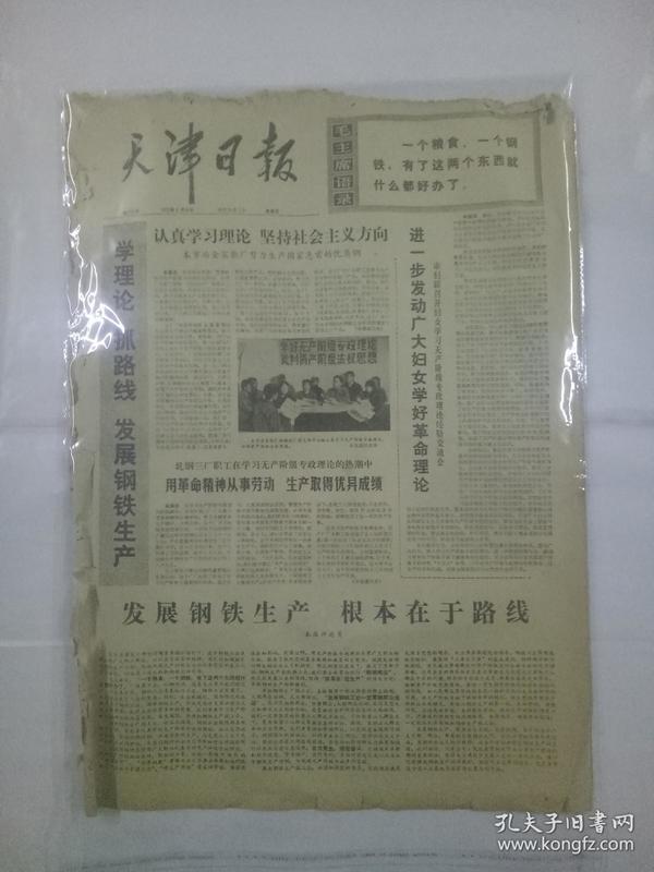 文革报纸天津日报1975年5月30日(4开四版)认真学习理论 坚持社会主义方向;进一步发动广大妇女学好革命理论;西非国家和政府首脑会议胜利闭幕;罗马尼亚工业展览会在北京开幕