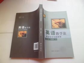 英语教学法 理论及其实践探析