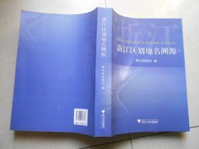 浙江区划地名溯源