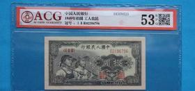 爱藏评级币 53EPQ 首发冠第一套人民币10元工人与农民十元一张