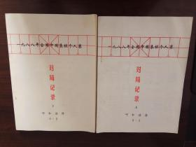 1988年全国中国象棋个人赛 对局记录 上下 油印