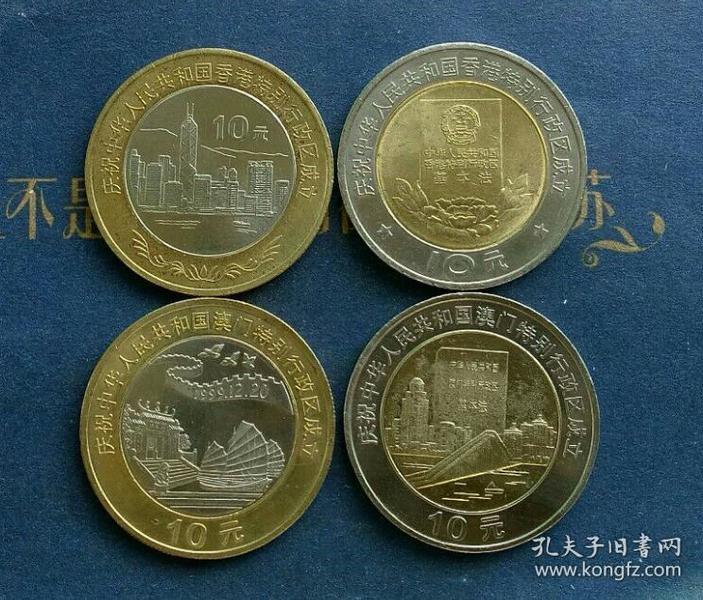 香港和澳门行政区成立纪念