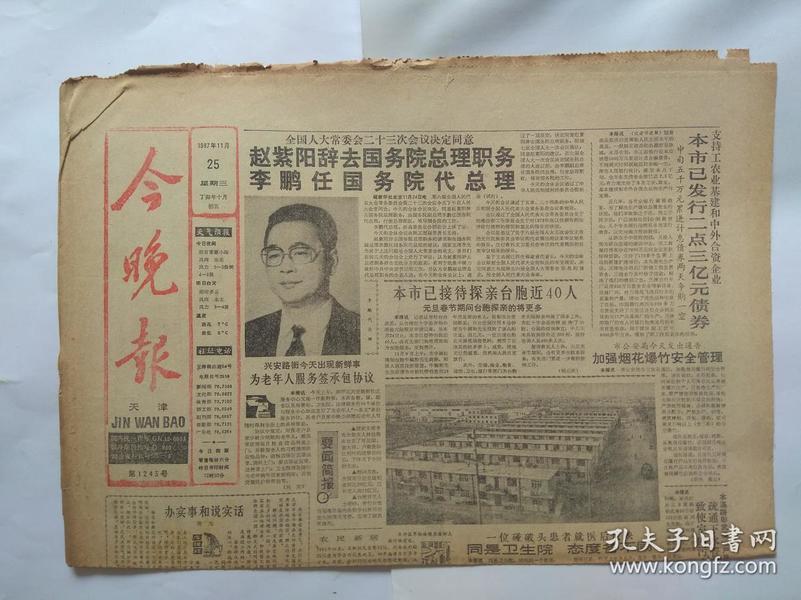 天津今晚报1987年11月25日【李鹏任国务院代总理】