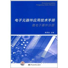電子元器件應用技術手冊(微電子器件分冊)