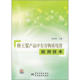 蜂王浆产品中有害物质残留检测技术