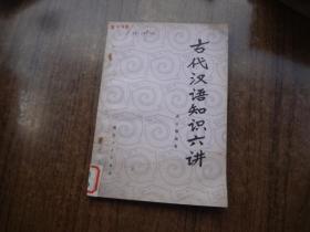 古代汉语知识六讲   85品 书口少量黄斑
