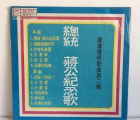 黑胶唱片总统蒋公纪念歌