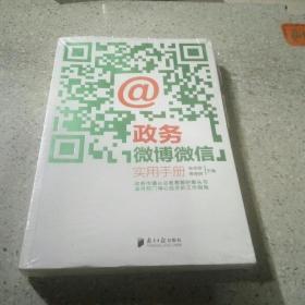 政务微博微信实用手册