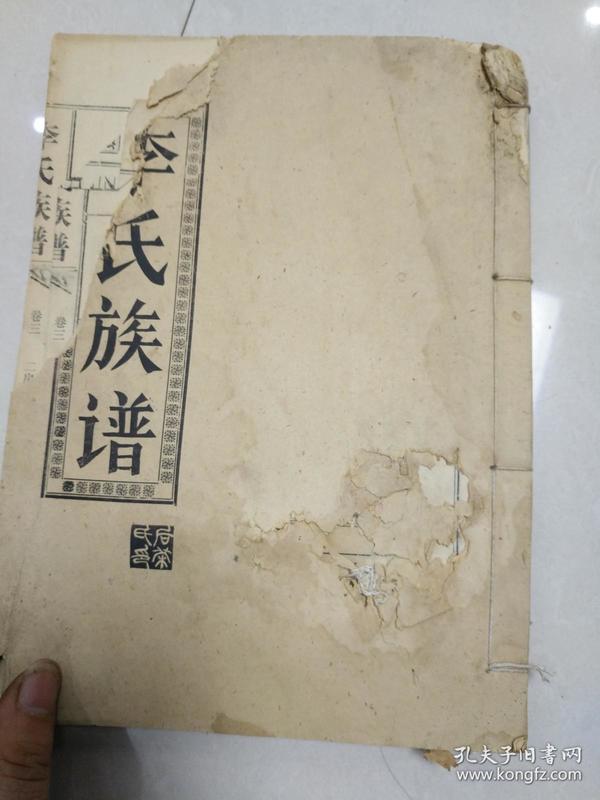 陇西堂李氏族谱 卷三 二房 荆用公世系..