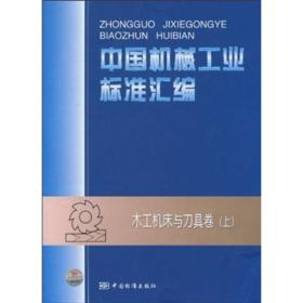 中国机械工业标准汇编[ 木工机床与刀具卷 上]