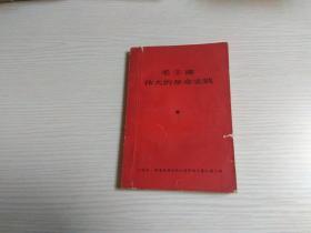 毛主席伟大的革命实践(内有10张套色版画插图)前部分有不少划线 图示