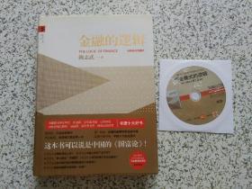 金融的逻辑  全新修订典藏本  精装附光盘