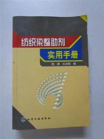 纺织染整助剂实用手册
