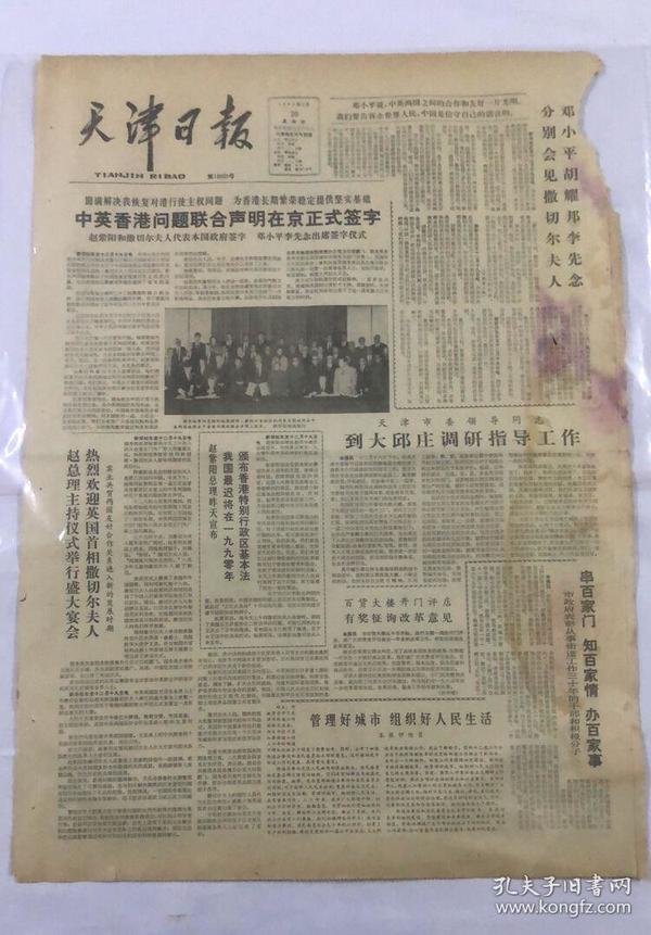 天津日报1984年12月20日中英香港问题联合声明在京正式签字;招财进宝;共4版