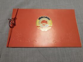 贺年卡:中国人民政治协商会议委员会(20cm×12cm)1995