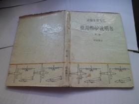 运输8型飞机 使用维护说明书 第二册 特设部分【精装】
