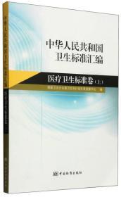 中華人民共和國衛生標準匯編:醫療衛生標準卷(上)